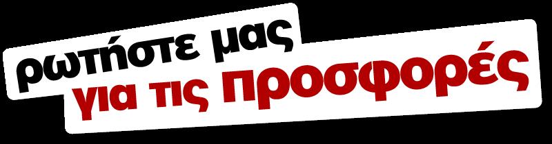 ΑΠΟΦΡΑΞΕΙΣ ΑΓΙΑ ΠΑΡΑΣΚΕΥΗ - ΠΡΟΣΦΟΡΕΣ